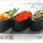 中川区 寿司