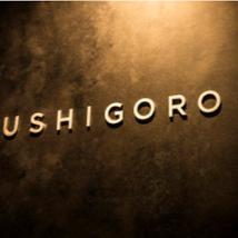 USHIGORO S. GINZA(うしごろエス 銀座)