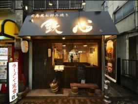 鉄板焼き 鉄心 蒲田店