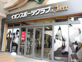 イオンスポーツクラブ3FIT イオンモール成田店