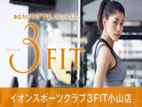 イオンスポーツクラブ3FIT小山店