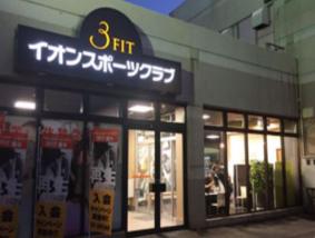イオンスポーツクラブ 3FIT 栃木店