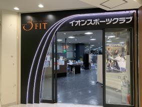 イオンスポーツクラブ3FIT岡崎