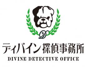 ディバイン探偵事務所