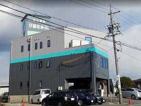 伊藤産業株式会社