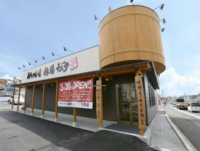 蔵出し味噌 麺場壱歩 入間店
