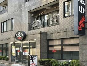 焼肉 雅山 中野本店
