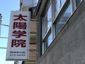 太陽学院 西神奈川校