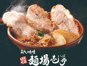 蔵出し味噌 麺場壱歩 所沢店