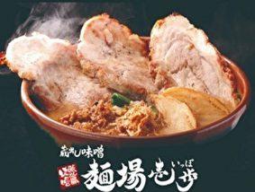 蔵出し味噌 麺場壱歩 東久留米店