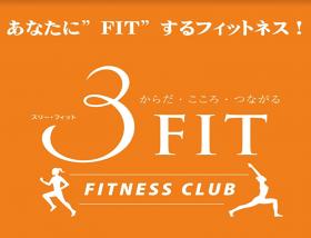 イオンスポーツクラブ3FIT戸塚店