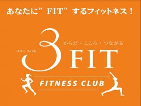 イオンスポーツクラブ 3FIT 東員店