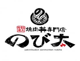 七輪炭火焼肉丼専門店 のび太