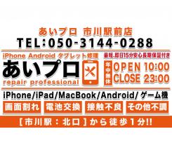 iPhone修理 あいプロ 市川駅前店
